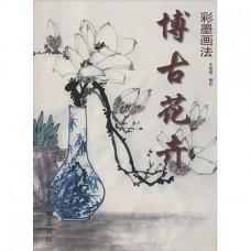 博古花卉彩墨畫法