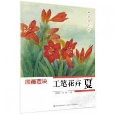 國畫要訣——工筆花卉·夏