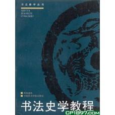 書法史學教程(修訂版)