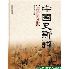 中國史新論――法律史分冊