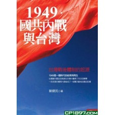 1949·國共內戰與台灣——台灣戰後體制的起源