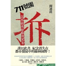 711號園——北京最後的最後紀念