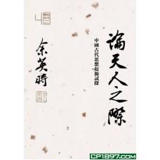 論天人之際——中國古代思想起源試探(精)