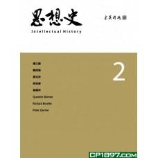思想史(2)