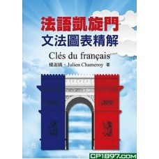 法語凱旋門——文法圖表精解