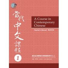 當代中文課程(1)教師手冊