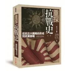 重探抗戰史(一)——從抗日大戰略的形成到武漢會戰(1931-1938)