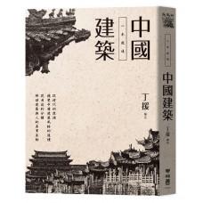 一本就通——中國建築