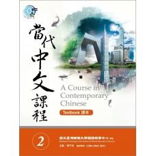 當代中文課程(2)課本