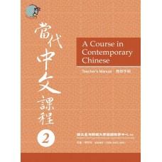 當代中文課程(2)教師手冊