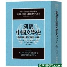 劍橋中國文學史(卷上)——1375年之前(精)