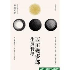 西田幾多郎——生與哲學