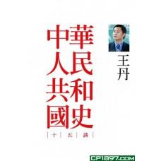 中華人民共和國史十五講(二版)
