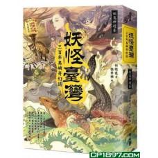 妖怪臺灣——三百年島嶼奇幻誌·妖鬼神遊卷