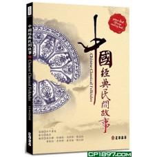 中國經典民間故事