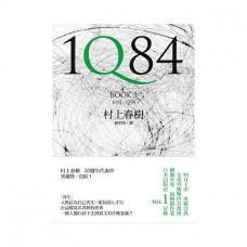 1Q84 Book 3 (平)