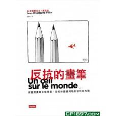 反抗的畫筆——媒體漫畫看全球時事,從柏林圍牆倒塌到敘利亞內戰