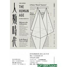 人類時代——我們所塑造的世界