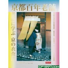 京都百年老舖——發現藏在老店中的祖傳祕技、經營哲學、生活理念,深入京都人食衣住的根源
