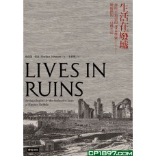 生活在廢墟——你所不知道的考古學家與他們的一百種生活