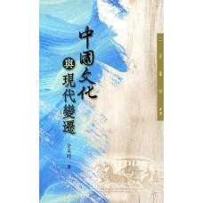 中國文化與現代變遷(二版)