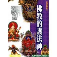 佛教的護法神