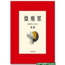 微塵眾——紅樓夢小人物(1)
