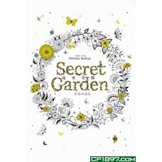 秘密花園(精選典藏版)