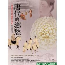 唐代的鄉愁——一部萬花筒式的唐朝生活史