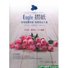 Eagle摺紙——部落格屢得奬點閱率近千萬