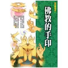 佛教的手印