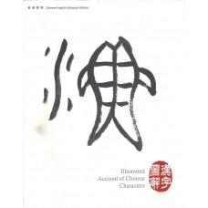 漢字圖解(英漢對照)