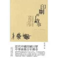 印刷的故事——中華商務的歷史與傳承