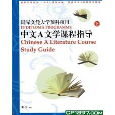 國際文憑大學預科項目中文A文學課程指導(簡體版上下冊)