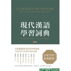 現代漢語學習詞典(繁體版)