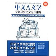 國際文憑大學預科項目中文A文學專題研究論文寫作指導(簡體版)