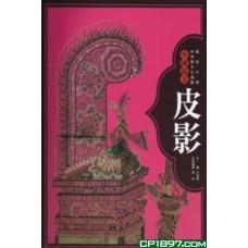 中國最美:皮影