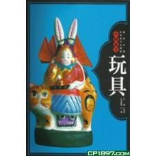 中國最美:玩具