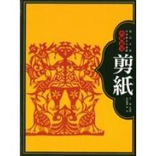 中國最美:剪紙