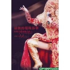最後的蔓珠莎華:梅艷芳的演藝人生