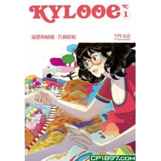 Kylooe 1 憂鬱的蜻蜓——告別彩虹