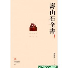 壽山石全書(修訂版)