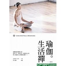 瑜伽·生活禪(修訂版)