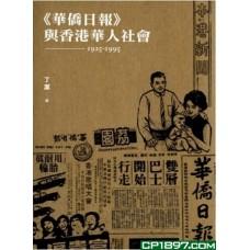 《華僑日報》與香港華人社會(1925-1995)