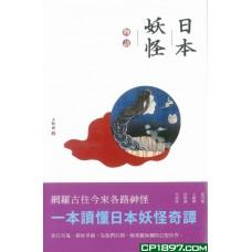 日本妖怪物語(第二版)