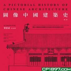 圖像中國建築史(第二版)