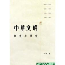 中華文明的核心價值