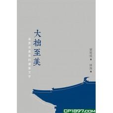 大拙至美——梁思成最美的建築文字(第二版)