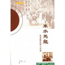 車水馬龍:香港戰前陸上交通