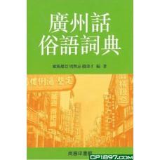 廣州話俗語詞典